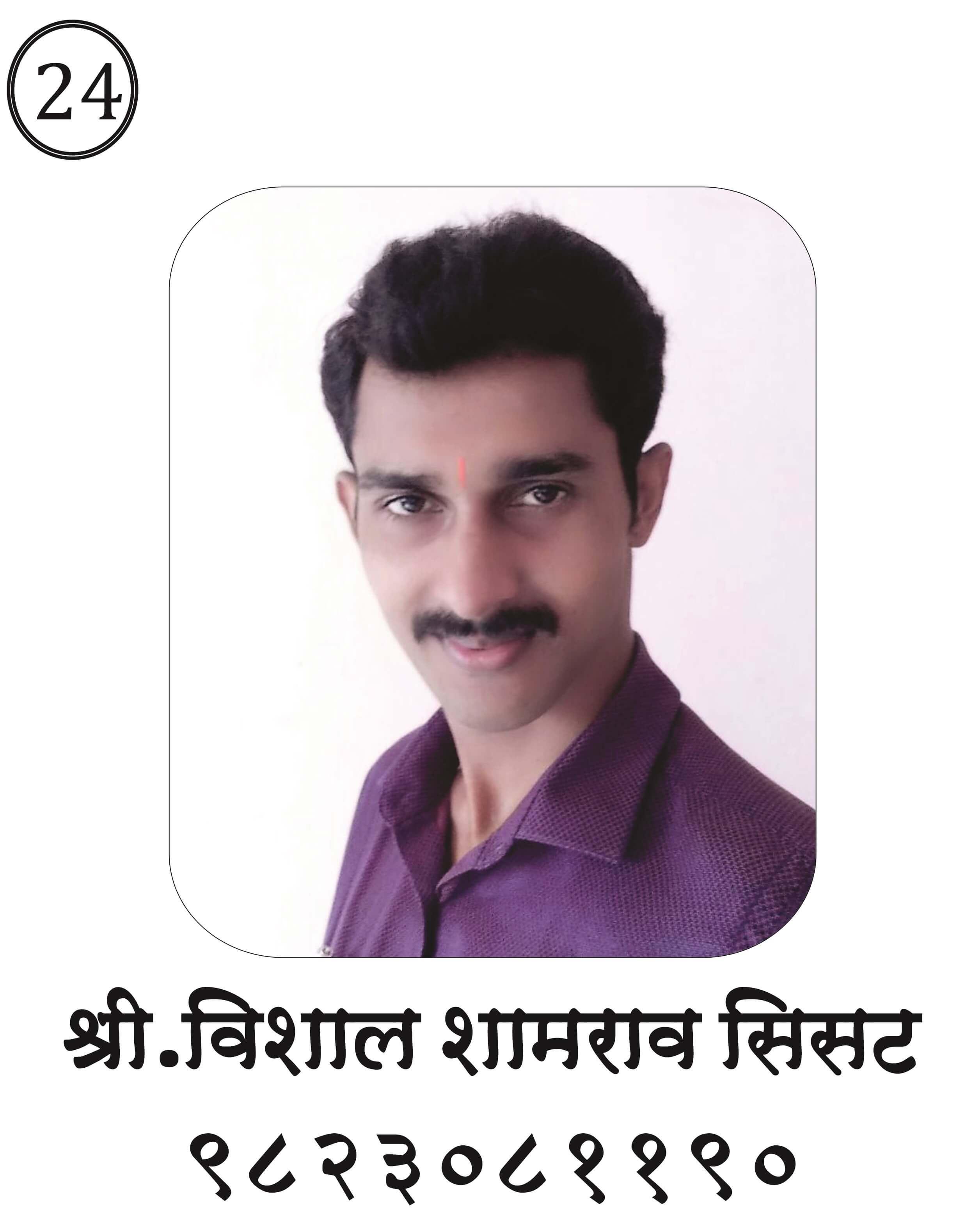 24 Vishal Sisat
