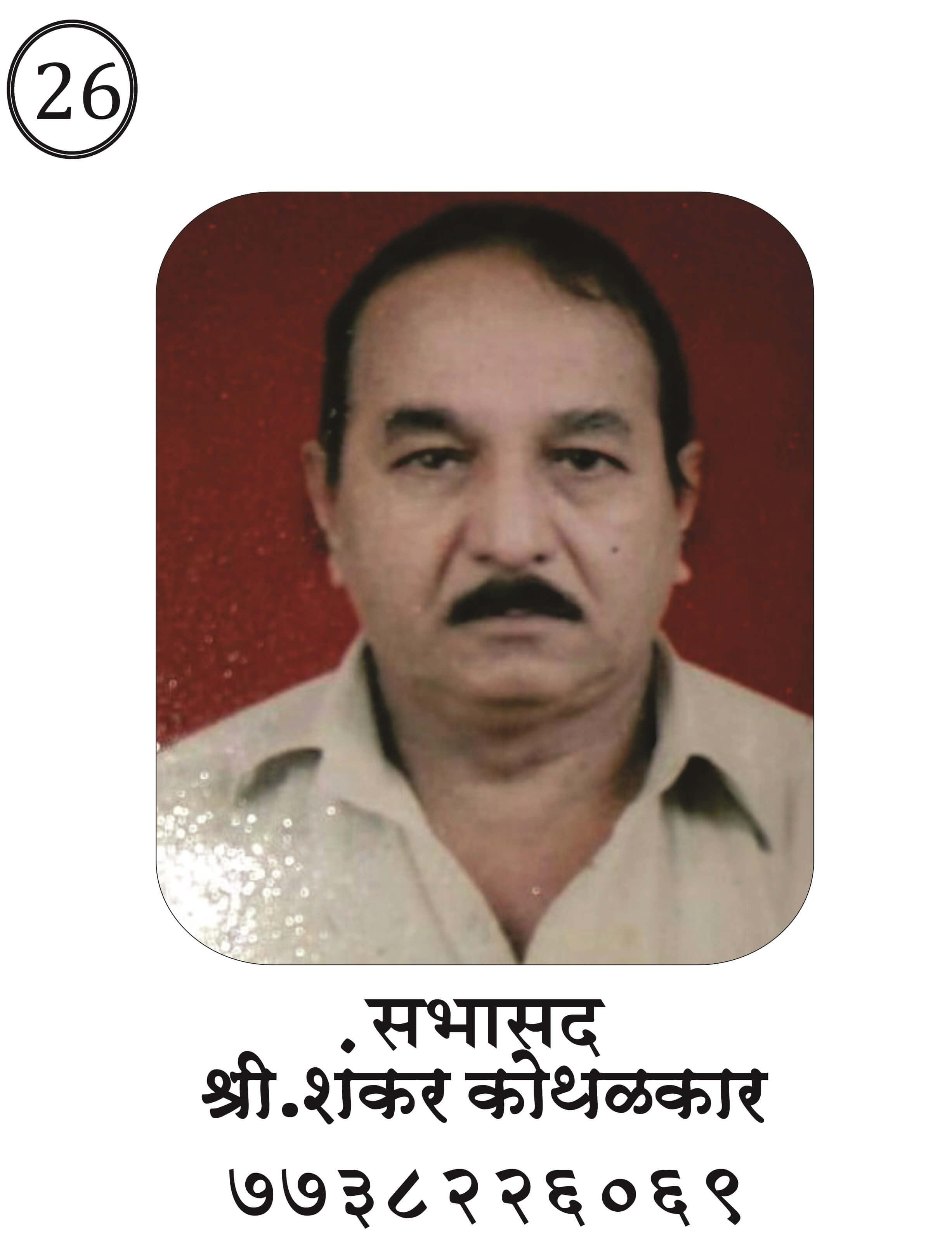 26 shankar kothalkar