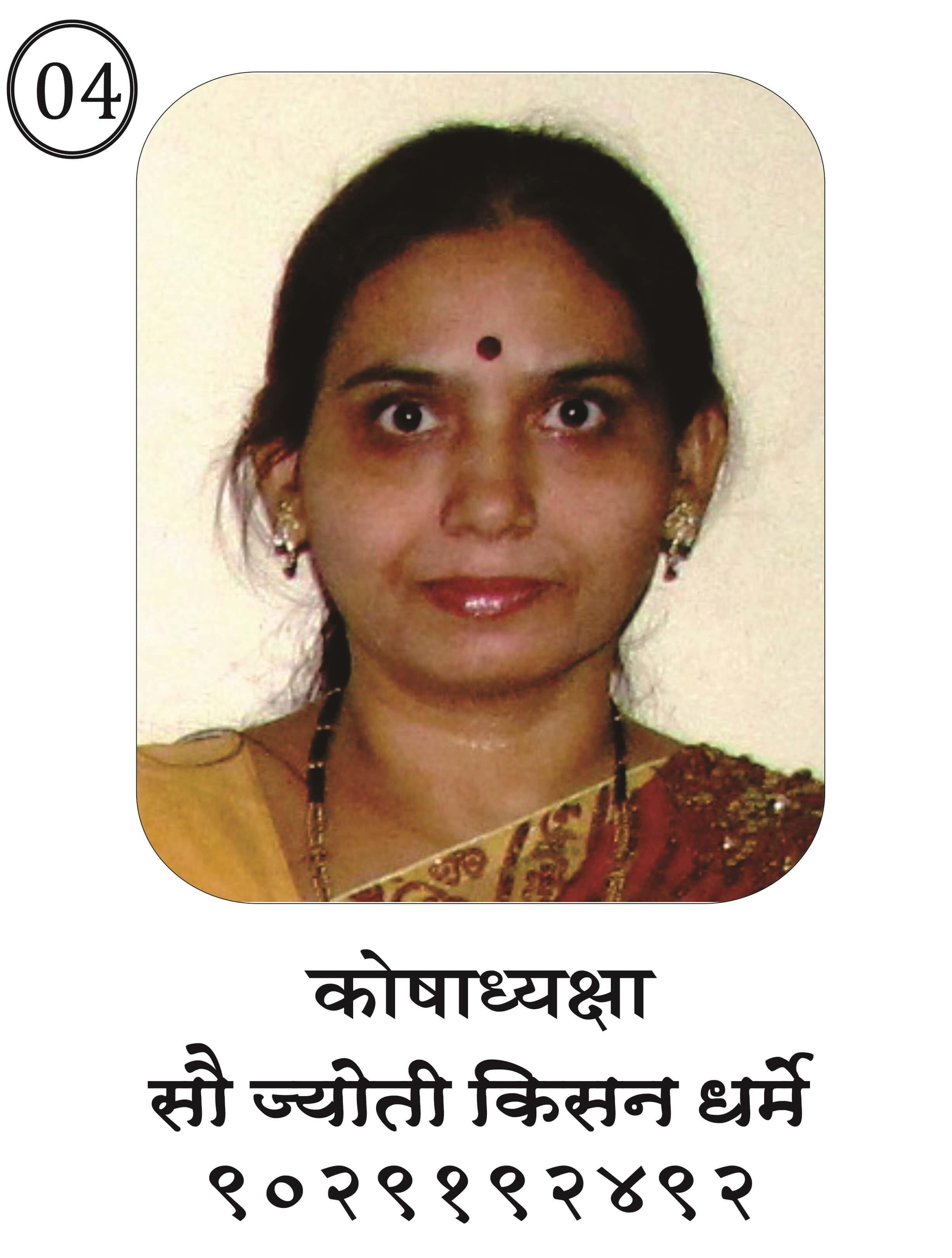 4 Jyoti Dharme